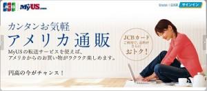 MyUS-JCB割安サービスバナー