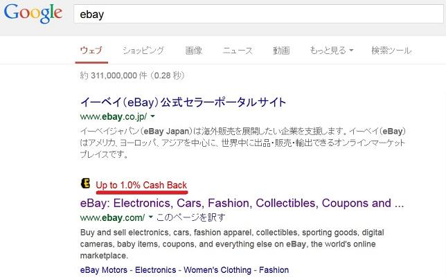 検索エンジンでのキャッシュバック率の表示