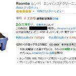 日本のAmazonに新規登録した商品を4つ紹介