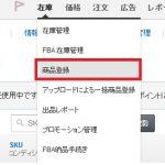 Amazonの商品登録方法
